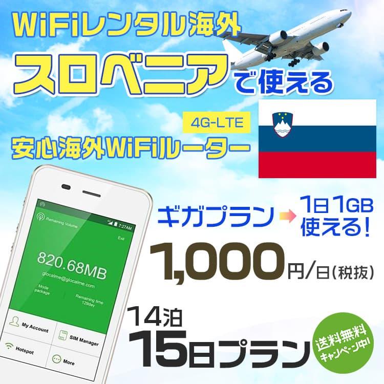 wifi レンタル 海外 スロベニア 14泊15日プラン 海外 WiFi [ギガプラン 1日1GB]1日料金 1,000円[高速4G-LTE] ワールドWiFiレンタル便【レンタルWiFi海外】