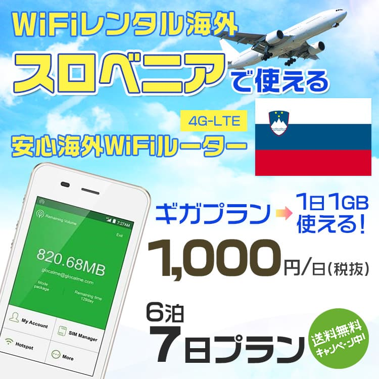 wifi レンタル 海外 スロベニア 6泊7日プラン 海外 WiFi [ギガプラン 1日1GB]1日料金 1,000円[高速4G-LTE] ワールドWiFiレンタル便【レンタルWiFi海外】