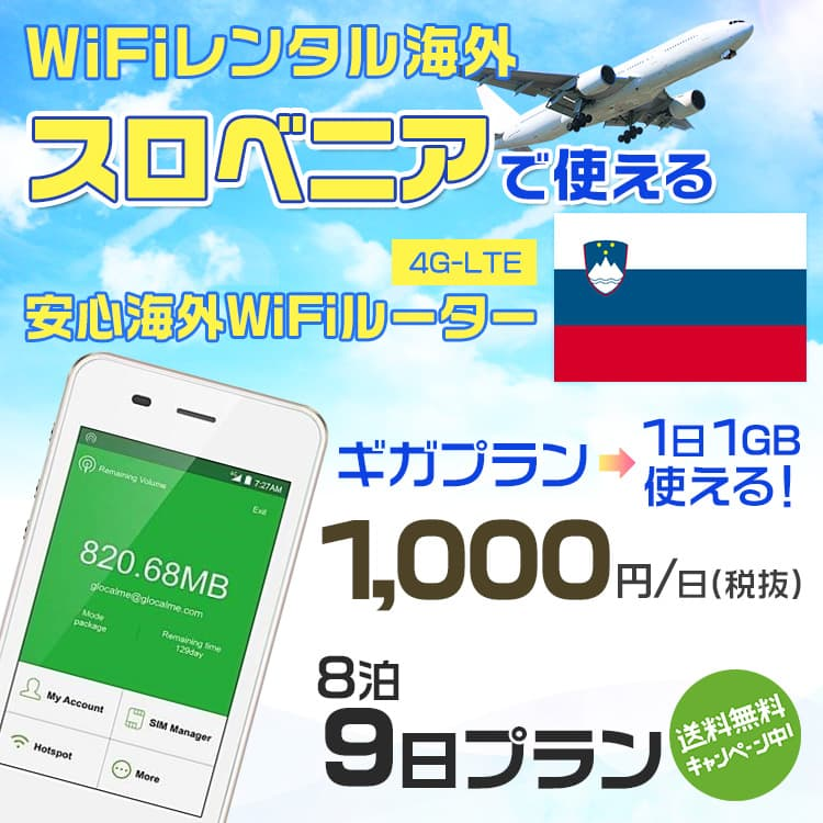wifi レンタル 海外 スロベニア 8泊9日プラン 海外 WiFi [ギガプラン 1日1GB]1日料金 1,000円[高速4G-LTE] ワールドWiFiレンタル便【レンタルWiFi海外】