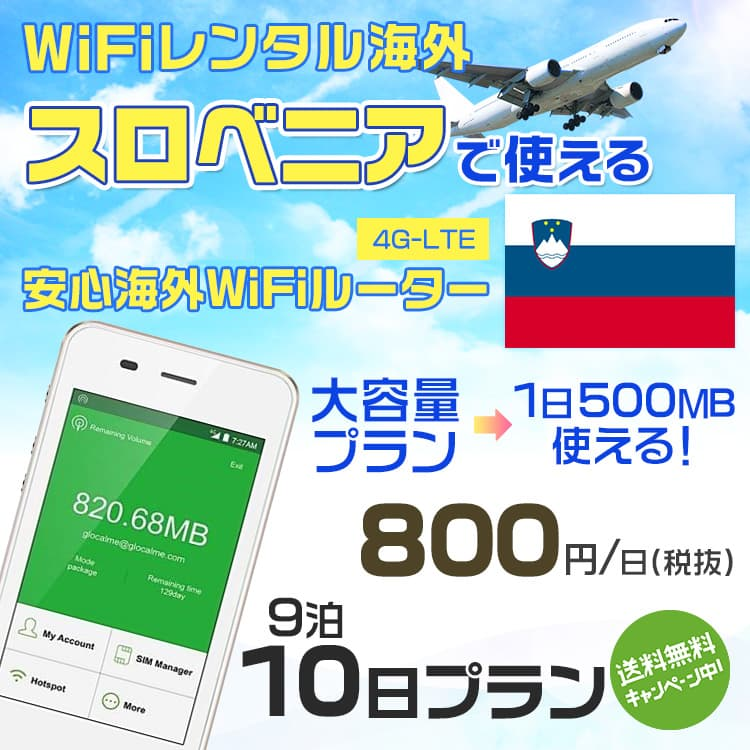 wifi レンタル 海外 スロベニア 9泊10日プラン 海外 WiFi [大容量プラン 1日500MB]1日料金 800円[高速4G-LTE] ワールドWiFiレンタル便【レンタルWiFi海外】