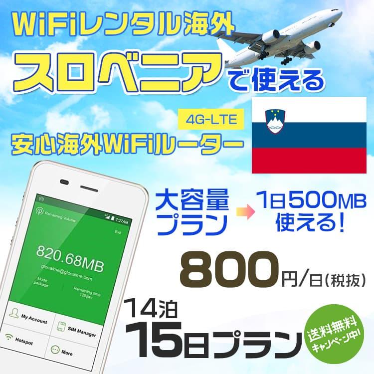 wifi レンタル 海外 スロベニア 14泊15日プラン 海外 WiFi [大容量プラン 1日500MB]1日料金 800円[高速4G-LTE] ワールドWiFiレンタル便【レンタルWiFi海外】