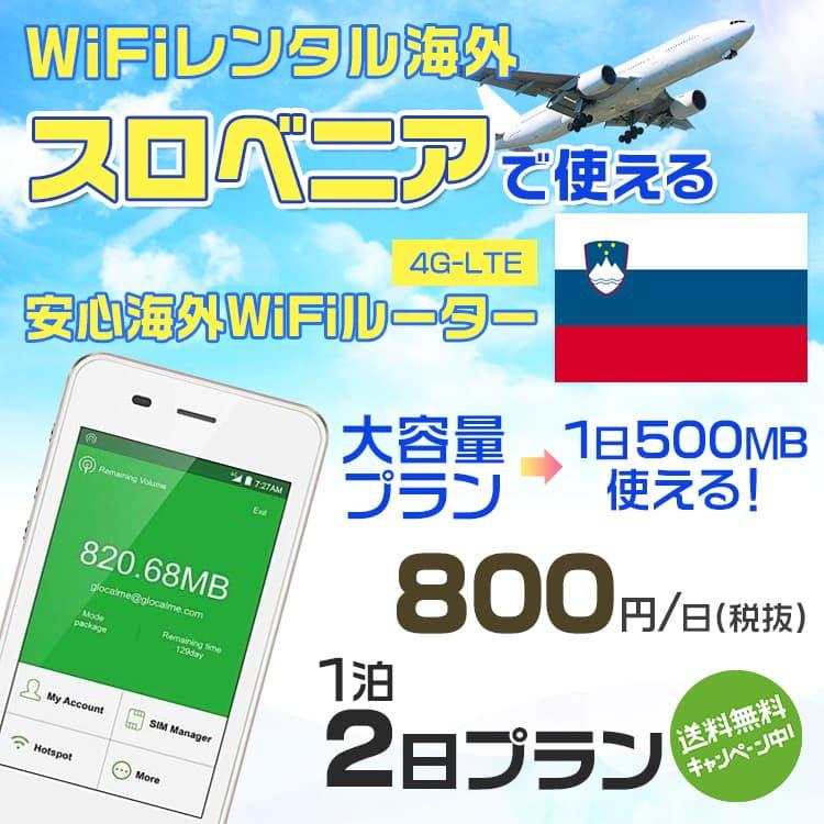 wifi レンタル 海外 スロベニア 1泊2日プラン 海外 WiFi [大容量プラン 1日500MB]1日料金 800円[高速4G-LTE] ワールドWiFiレンタル便【レンタルWiFi海外】
