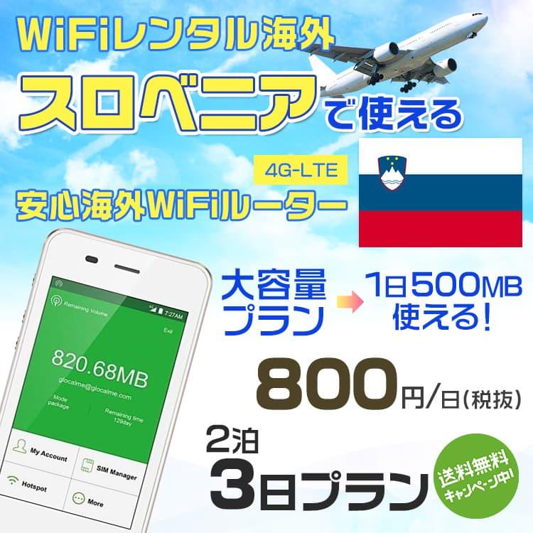 wifi レンタル 海外 スロベニア 2泊3日プラン 海外 WiFi [大容量プラン 1日500MB]1日料金 800円[高速4G-LTE] ワールドWiFiレンタル便【レンタルWiFi海外】