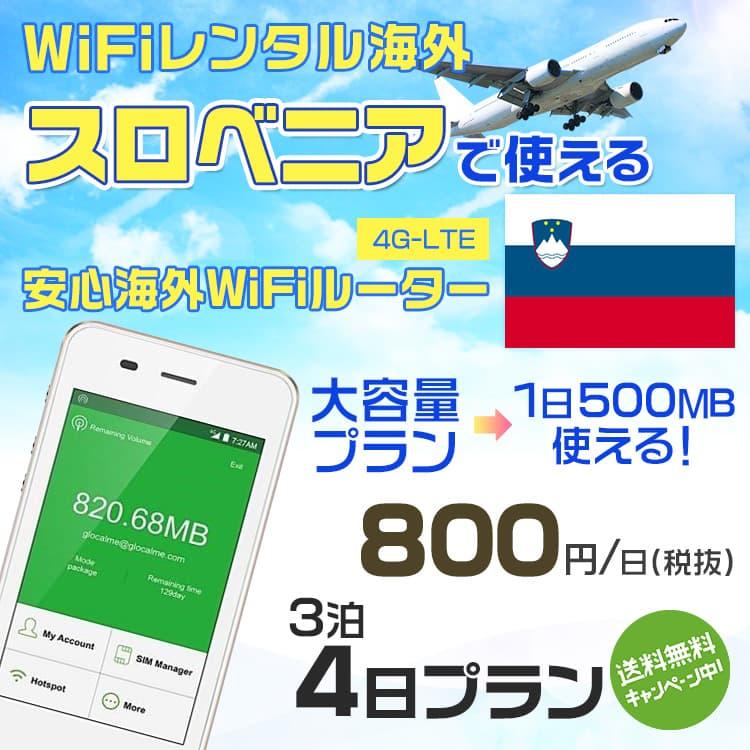 wifi レンタル 海外 スロベニア 3泊4日プラン 海外 WiFi [大容量プラン 1日500MB]1日料金 800円[高速4G-LTE] ワールドWiFiレンタル便【レンタルWiFi海外】