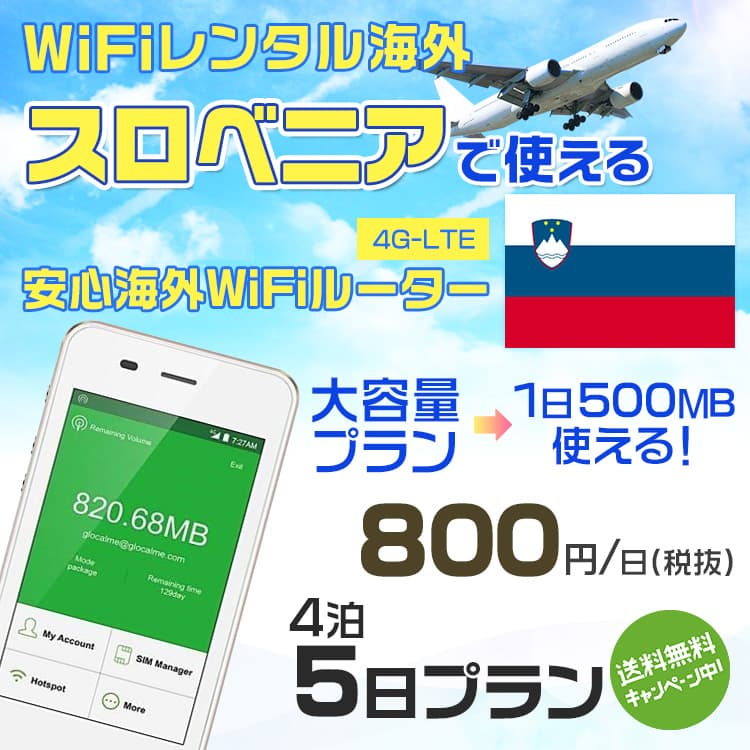 wifi レンタル 海外 スロベニア 4泊5日プラン 海外 WiFi [大容量プラン 1日500MB]1日料金 800円[高速4G-LTE] ワールドWiFiレンタル便【レンタルWiFi海外】
