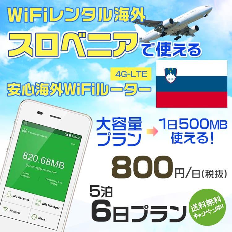 wifi レンタル 海外 スロベニア 5泊6日プラン 海外 WiFi [大容量プラン 1日500MB]1日料金 800円[高速4G-LTE] ワールドWiFiレンタル便【レンタルWiFi海外】