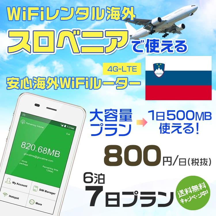 wifi レンタル 海外 スロベニア 6泊7日プラン 海外 WiFi [大容量プラン 1日500MB]1日料金 800円[高速4G-LTE] ワールドWiFiレンタル便【レンタルWiFi海外】