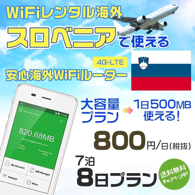 wifi レンタル 海外 スロベニア 7泊8日プラン 海外 WiFi [大容量プラン 1日500MB]1日料金 800円[高速4G-LTE] ワールドWiFiレンタル便【レンタルWiFi海外】