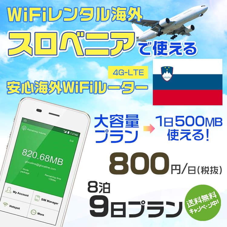 wifi レンタル 海外 スロベニア 8泊9日プラン 海外 WiFi [大容量プラン 1日500MB]1日料金 800円[高速4G-LTE] ワールドWiFiレンタル便【レンタルWiFi海外】