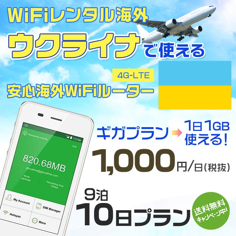 wifi レンタル 海外 ウクライナ 9泊10日プラン 海外 WiFi [ギガプラン 1日1GB]1日料金 1,000円[高速4G-LTE] ワールドWiFiレンタル便【レンタルWiFi海外】