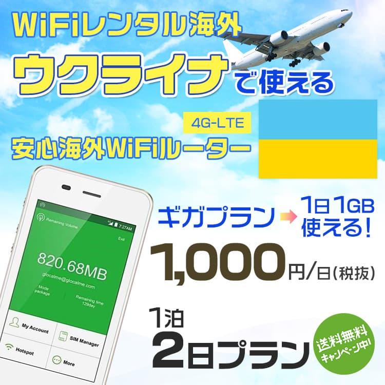 wifi レンタル 海外 ウクライナ 1泊2日プラン 海外 WiFi [ギガプラン 1日1GB]1日料金 1,000円[高速4G-LTE] ワールドWiFiレンタル便【レンタルWiFi海外】