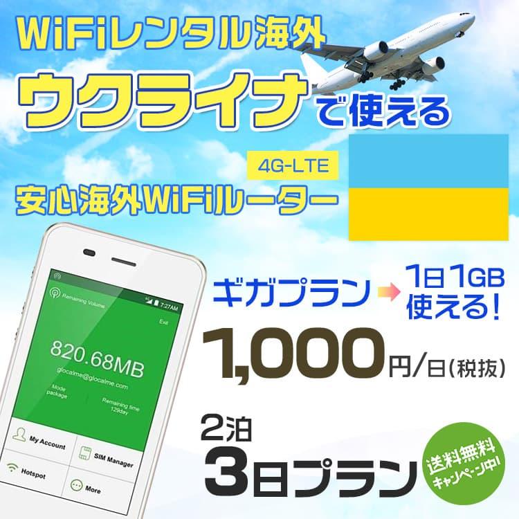 wifi レンタル 海外 ウクライナ 2泊3日プラン 海外 WiFi [ギガプラン 1日1GB]1日料金 1,000円[高速4G-LTE] ワールドWiFiレンタル便【レンタルWiFi海外】