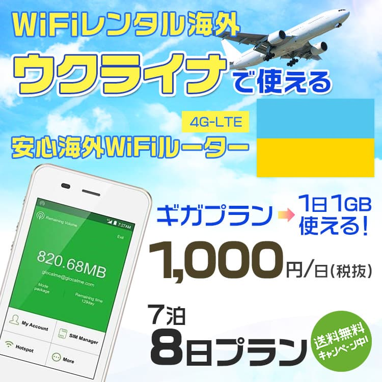 wifi レンタル 海外 ウクライナ 7泊8日プラン 海外 WiFi [ギガプラン 1日1GB]1日料金 1,000円[高速4G-LTE] ワールドWiFiレンタル便【レンタルWiFi海外】