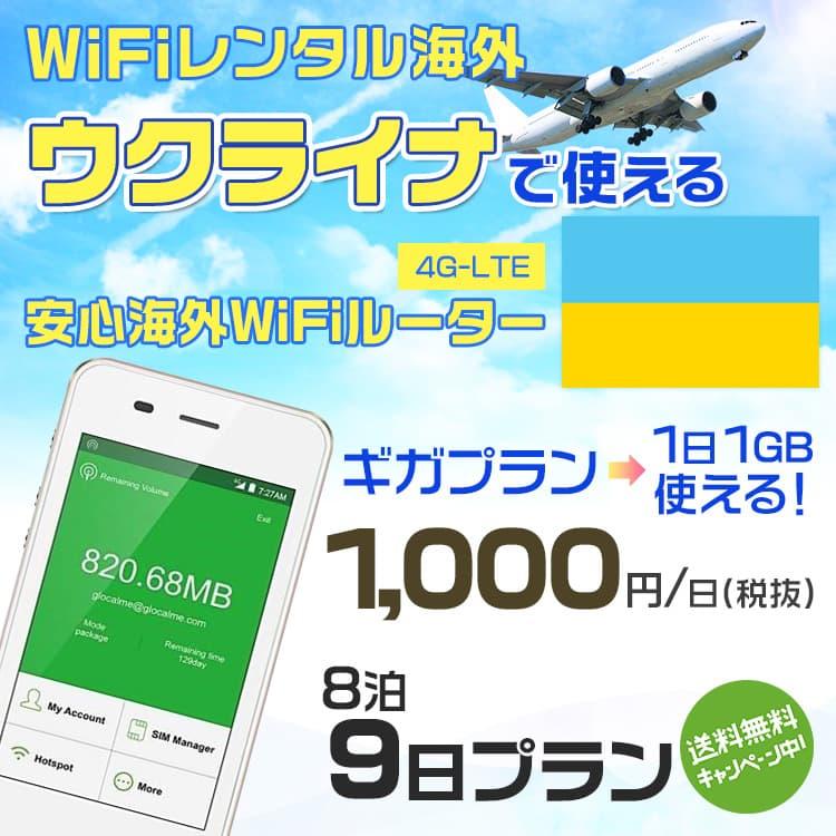 wifi レンタル 海外 ウクライナ 8泊9日プラン 海外 WiFi [ギガプラン 1日1GB]1日料金 1,000円[高速4G-LTE] ワールドWiFiレンタル便【レンタルWiFi海外】