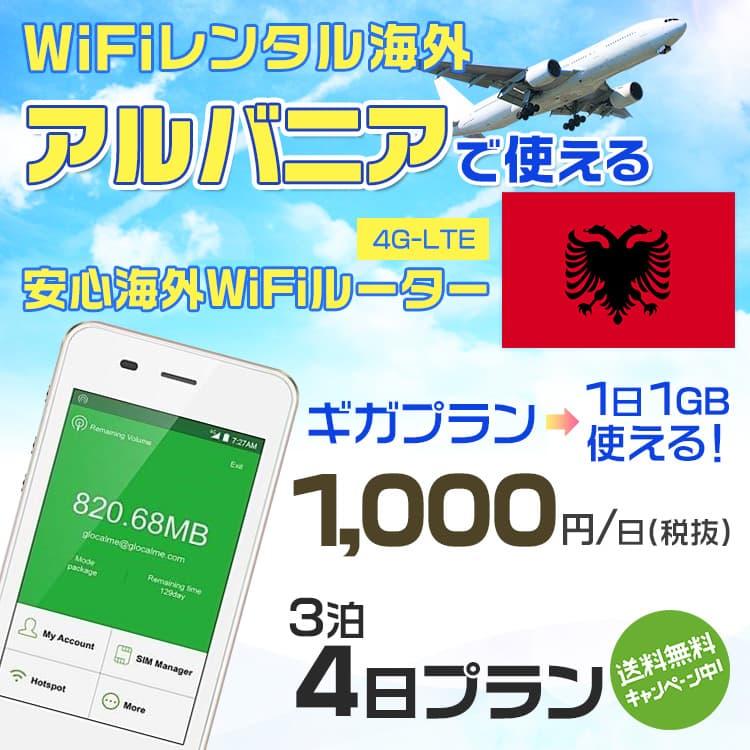 wifi レンタル 海外 アルバニア 3泊4日プラン 海外 WiFi [ギガプラン 1日1GB]1日料金 1,000円[高速4G-LTE] ワールドWiFiレンタル便【レンタルWiFi海外】