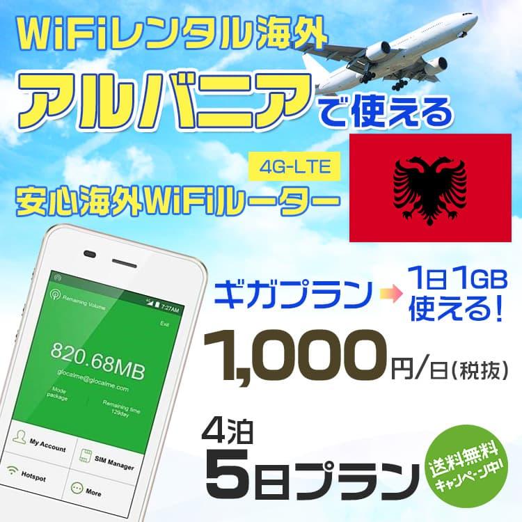 wifi レンタル 海外 アルバニア 4泊5日プラン 海外 WiFi [ギガプラン 1日1GB]1日料金 1,000円[高速4G-LTE] ワールドWiFiレンタル便【レンタルWiFi海外】