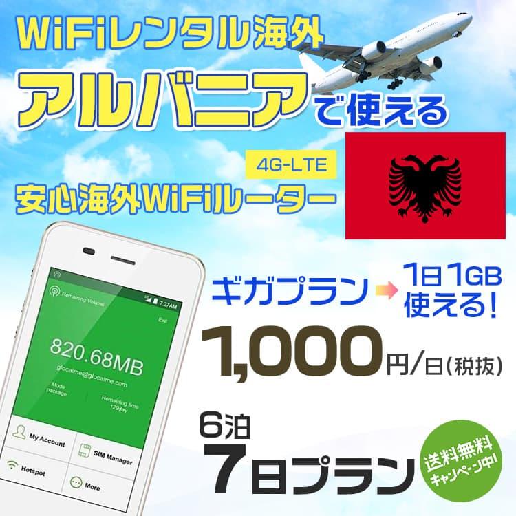 wifi レンタル 海外 アルバニア 6泊7日プラン 海外 WiFi [ギガプラン 1日1GB]1日料金 1,000円[高速4G-LTE] ワールドWiFiレンタル便【レンタルWiFi海外】