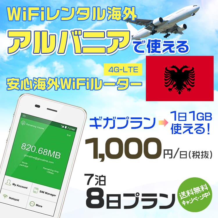 wifi レンタル 海外 アルバニア 7泊8日プラン 海外 WiFi [ギガプラン 1日1GB]1日料金 1,000円[高速4G-LTE] ワールドWiFiレンタル便【レンタルWiFi海外】