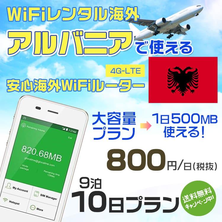 wifi レンタル 海外 アルバニア 9泊10日プラン 海外 WiFi [大容量プラン 1日500MB]1日料金 800円[高速4G-LTE] ワールドWiFiレンタル便【レンタルWiFi海外】