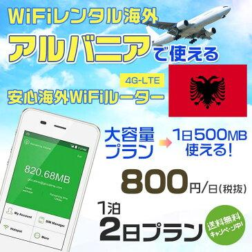 wifi レンタル 海外 アルバニア 1泊2日プラン 海外 WiFi [大容量プラン 1日500MB]1日料金 800円[高速4G-LTE] ワールドWiFiレンタル便【レンタルWiFi海外】
