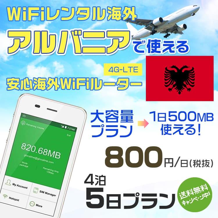 wifi レンタル 海外 アルバニア 4泊5日プラン 海外 WiFi [大容量プラン 1日500MB]1日料金 800円[高速4G-LTE] ワールドWiFiレンタル便【レンタルWiFi海外】