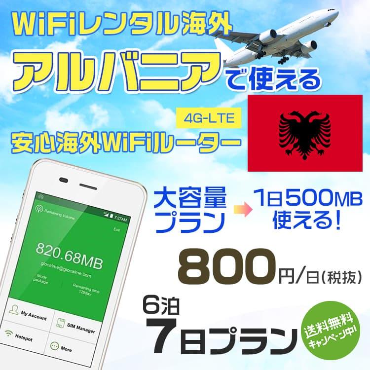 wifi レンタル 海外 アルバニア 6泊7日プラン 海外 WiFi [大容量プラン 1日500MB]1日料金 800円[高速4G-LTE] ワールドWiFiレンタル便【レンタルWiFi海外】