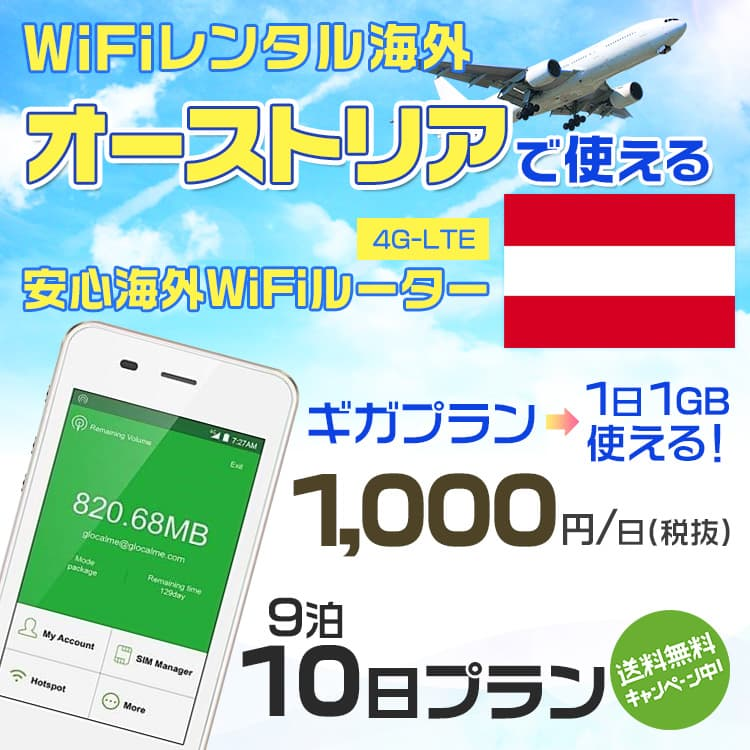 wifi レンタル 海外 オーストリア 9泊10日プラン 海外 WiFi [ギガプラン 1日1GB]1日料金 1,000円[高速4G-LTE] ワールドWiFiレンタル便【レンタルWiFi海外】