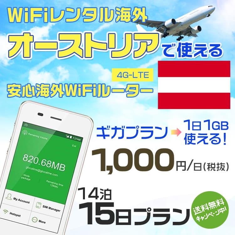 wifi レンタル 海外 オーストリア 14泊15日プラン 海外 WiFi [ギガプラン 1日1GB]1日料金 1,000円[高速4G-LTE] ワールドWiFiレンタル便【レンタルWiFi海外】