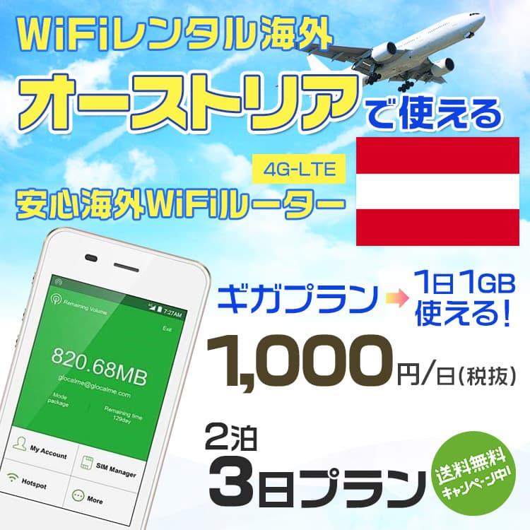 wifi レンタル 海外 オーストリア 2泊3日プラン 海外 WiFi [ギガプラン 1日1GB]1日料金 1,000円[高速4G-LTE] ワールドWiFiレンタル便【レンタルWiFi海外】