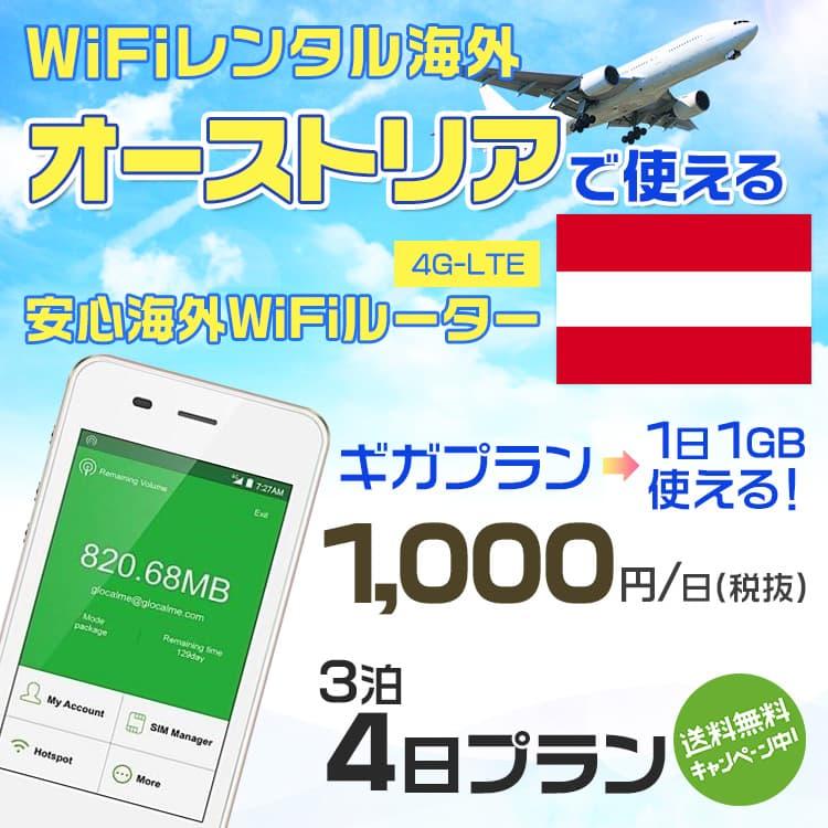 wifi レンタル 海外 オーストリア 3泊4日プラン 海外 WiFi [ギガプラン 1日1GB]1日料金 1,000円[高速4G-LTE] ワールドWiFiレンタル便【レンタルWiFi海外】