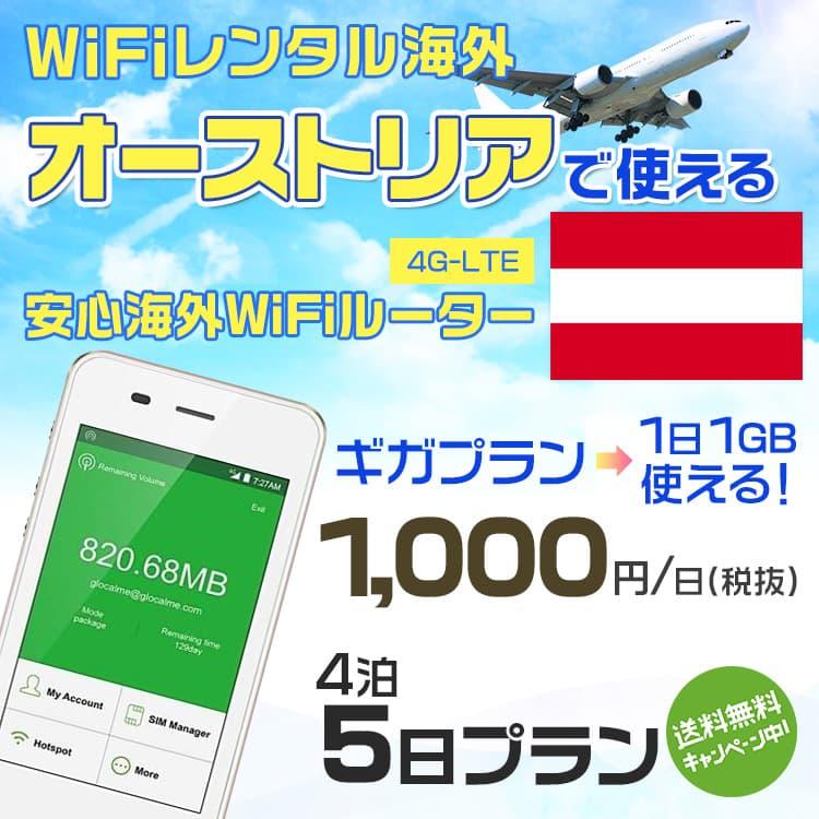 wifi レンタル 海外 オーストリア 4泊5日プラン 海外 WiFi [ギガプラン 1日1GB]1日料金 1,000円[高速4G-LTE] ワールドWiFiレンタル便【レンタルWiFi海外】