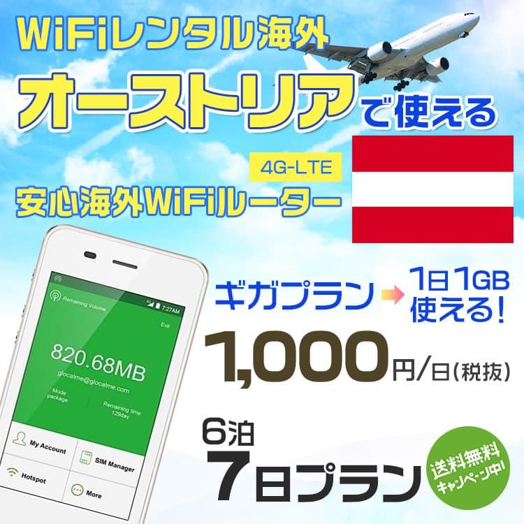 wifi レンタル 海外 オーストリア 6泊7日プラン 海外 WiFi [ギガプラン 1日1GB]1日料金 1,000円[高速4G-LTE] ワールドWiFiレンタル便【レンタルWiFi海外】