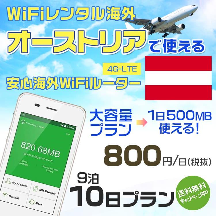 wifi レンタル 海外 オーストリア 9泊10日プラン 海外 WiFi [大容量プラン 1日500MB]1日料金 800円[高速4G-LTE] ワールドWiFiレンタル便【レンタルWiFi海外】
