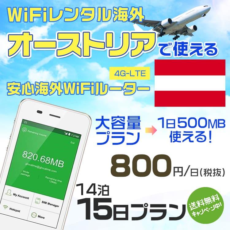 wifi レンタル 海外 オーストリア 14泊15日プラン 海外 WiFi [大容量プラン 1日500MB]1日料金 800円[高速4G-LTE] ワールドWiFiレンタル便【レンタルWiFi海外】
