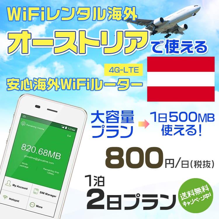 wifi レンタル 海外 オーストリア 1泊2日プラン 海外 WiFi [大容量プラン 1日500MB]1日料金 800円[高速4G-LTE] ワールドWiFiレンタル便【レンタルWiFi海外】