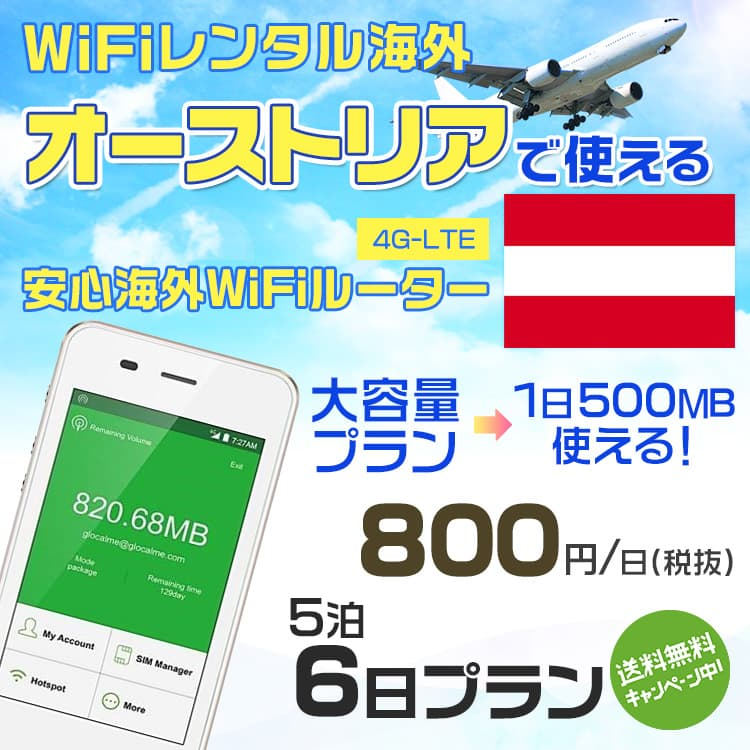 wifi レンタル 海外 オーストリア 5泊6日プラン 海外 WiFi [大容量プラン 1日500MB]1日料金 800円[高速4G-LTE] ワールドWiFiレンタル便【レンタルWiFi海外】