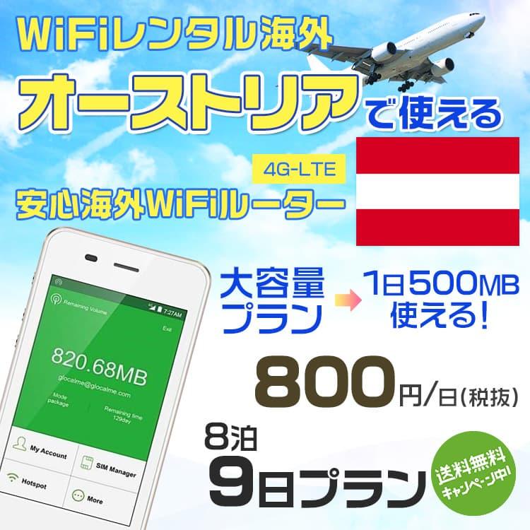 wifi レンタル 海外 オーストリア 8泊9日プラン 海外 WiFi [大容量プラン 1日500MB]1日料金 800円[高速4G-LTE] ワールドWiFiレンタル便【レンタルWiFi海外】