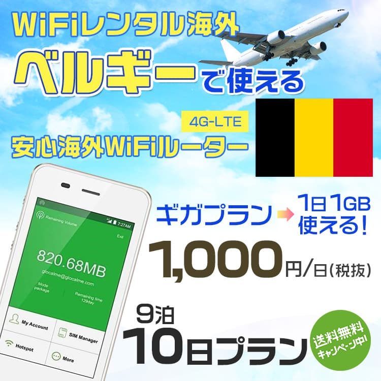 wifi レンタル 海外 ベルギー 9泊10日プラン 海外 WiFi [ギガプラン 1日1GB]1日料金 1,000円[高速4G-LTE] ワールドWiFiレンタル便【レンタルWiFi海外】