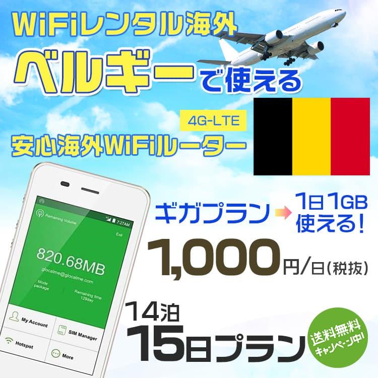 wifi レンタル 海外 ベルギー 14泊15日プラン 海外 WiFi [ギガプラン 1日1GB]1日料金 1,000円[高速4G-LTE] ワールドWiFiレンタル便【レンタルWiFi海外】