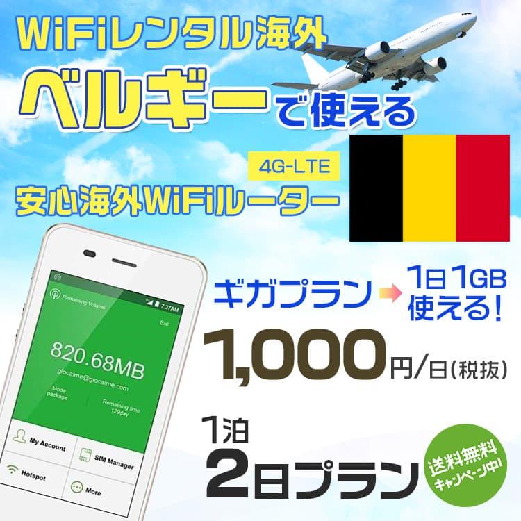 wifi レンタル 海外 ベルギー 1泊2日プラン 海外 WiFi [ギガプラン 1日1GB]1日料金 1,000円[高速4G-LTE] ワールドWiFiレンタル便【レンタルWiFi海外】