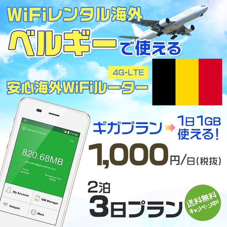 wifi レンタル 海外 ベルギー 2泊3日プラン 海外 WiFi [ギガプラン 1日1GB]1日料金 1,000円[高速4G-LTE] ワールドWiFiレンタル便【レンタルWiFi海外】