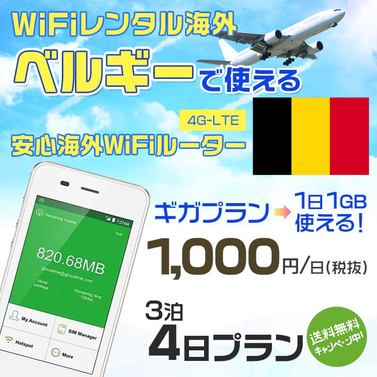 wifi レンタル 海外 ベルギー 3泊4日プラン 海外 WiFi [ギガプラン 1日1GB]1日料金 1,000円[高速4G-LTE] ワールドWiFiレンタル便【レンタルWiFi海外】