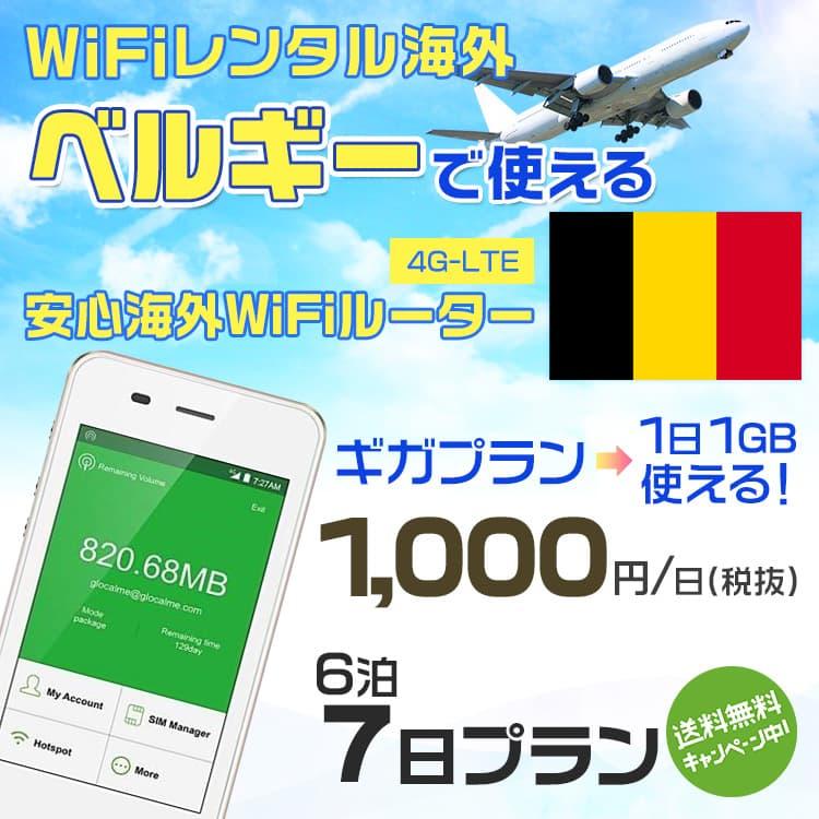 wifi レンタル 海外 ベルギー 6泊7日プラン 海外 WiFi [ギガプラン 1日1GB]1日料金 1,000円[高速4G-LTE] ワールドWiFiレンタル便【レンタルWiFi海外】