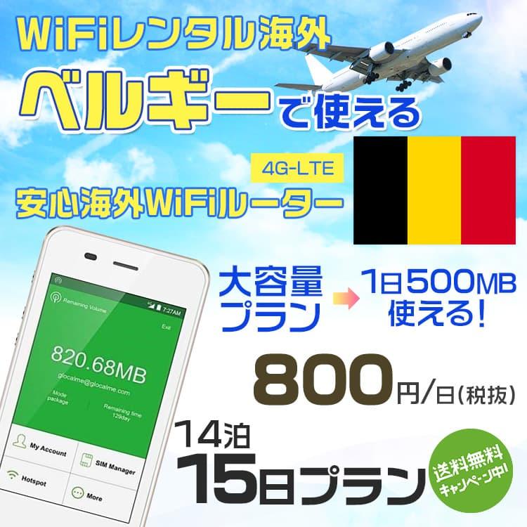 wifi レンタル 海外 ベルギー 14泊15日プラン 海外 WiFi [大容量プラン 1日500MB]1日料金 800円[高速4G-LTE] ワールドWiFiレンタル便【レンタルWiFi海外】