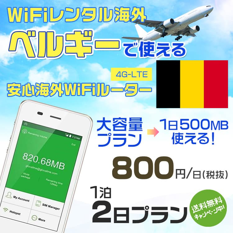 wifi レンタル 海外 ベルギー 1泊2日プラン 海外 WiFi [大容量プラン 1日500MB]1日料金 800円[高速4G-LTE] ワールドWiFiレンタル便【レンタルWiFi海外】