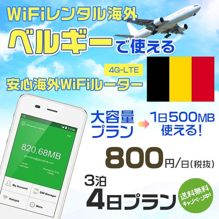 wifi レンタル 海外 ベルギー 3泊4日プラン 海外 WiFi [大容量プラン 1日500MB]1日料金 800円[高速4G-LTE] ワールドWiFiレンタル便【レンタルWiFi海外】