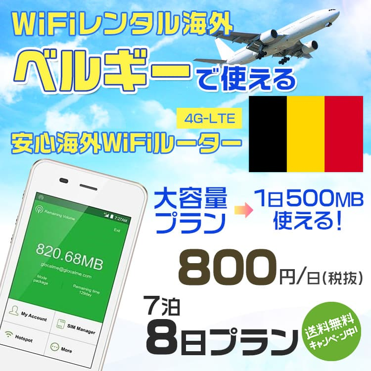 wifi レンタル 海外 ベルギー 7泊8日プラン 海外 WiFi [大容量プラン 1日500MB]1日料金 800円[高速4G-LTE] ワールドWiFiレンタル便【レンタルWiFi海外】