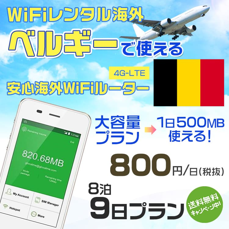 wifi レンタル 海外 ベルギー 8泊9日プラン 海外 WiFi [大容量プラン 1日500MB]1日料金 800円[高速4G-LTE] ワールドWiFiレンタル便【レンタルWiFi海外】