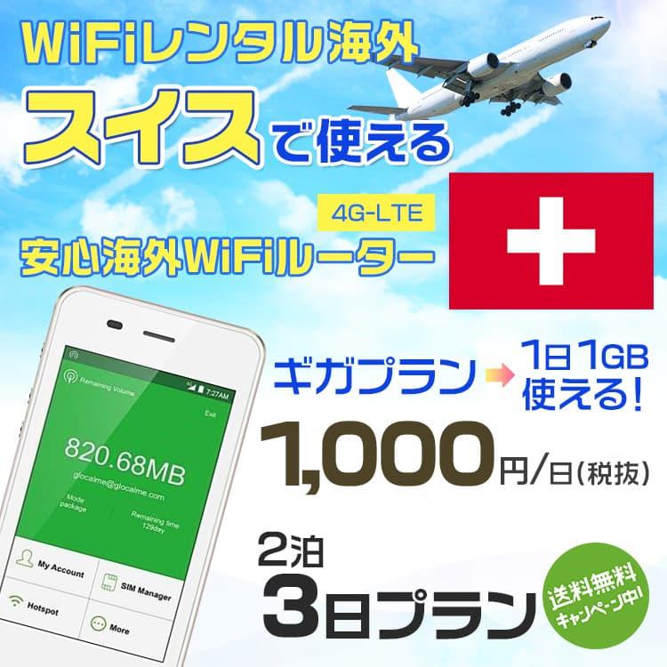 wifi レンタル 海外 スイス 2泊3日プラン 海外 WiFi [ギガプラン 1日1GB]1日料金 1,000円[高速4G-LTE] ワールドWiFiレンタル便【レンタルWiFi海外】