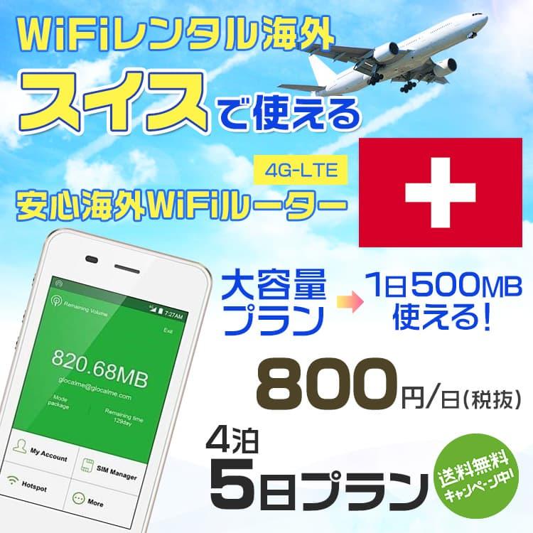wifi レンタル 海外 スイス 4泊5日プラン 海外 WiFi [大容量プラン 1日500MB]1日料金 800円[高速4G-LTE] ワールドWiFiレンタル便【レンタルWiFi海外】